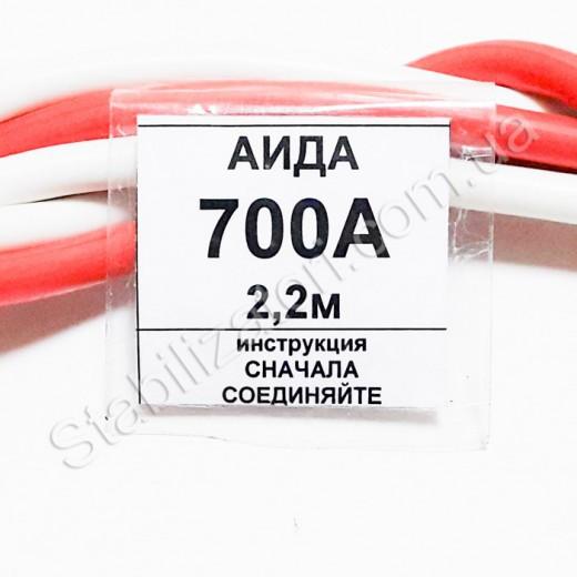Качественные автомобильные провода АИДА 700А медь 2,2 метра 10,0мм2
